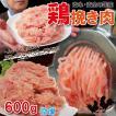 国産鶏ひき肉 600g 冷凍 国産鶏肉100%使用 男しゃく 100g当59.8円+税 鶏肉 鶏挽肉 ミンチ むね肉 ムネ肉