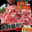 数量限定 外国産 豚肉こま肉 750g 冷凍 男しゃ...