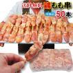 送料無料 50本入 タイ産鶏もも肉串 生肉冷凍 味付け...