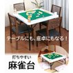 麻雀卓 折りたたみ式 麻雀台 高さ2段階調整 家庭用 雀卓 高さ調整できる お家で遊べる 麻雀テーブル 麻雀 屋内遊び 練習 プレゼント