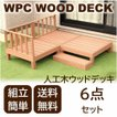 人工木デッキ  縁台 6点セット WPC 木目調 頑丈 テラス 組立式 ガーデン ガーデニング ウッドデッキ