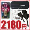 マイダーツセット・シルバー (4300円相当→2,180円) ブラスバレル付き (ポスト便不可)