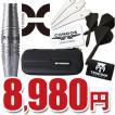 マイダーツセット・プラチナ 11,700円相当→8,980円 タングステンバレルタイプ