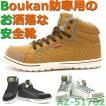 【アイトス az-51702】【防寒 安全靴】【安全靴 ハイ...