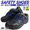 安全靴 作業靴 おたふく JW-753 ジェイワーク(J-WORK) マジックタイプ セーフティーシューズ