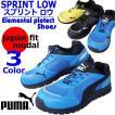 【予約 3/28より順次発送】【送料無料】PUMA プーマ 安全靴 スプリント・ロー Sprint Low スニーカータイプ ローカッ  紐タイプ  64.332.0 64.330.0 64.333.0