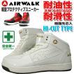 安全靴 軽量プロテクティブスニーカー エアーウォーク AIR WALK ハイカット JSAA規格B種 AW-640 AW-650 セーフティーシューズ [安全靴 白]