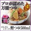 麺つゆ そばつゆ  どんどんシリーズ 鰹つゆ 500ml 希釈 だし たっぷり 万能つゆ