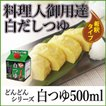 麺つゆ 万能つゆ  どんどんシリーズ 白つゆ 500ml 希釈 だし たっぷり 淡色仕立て