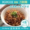 ラーメン 取り寄せ(台湾魚介まぜそば4食セット)沙茶醤ソースがよく絡む特製刀削麺  乾麺 袋麺 KiKi麺 台湾まぜそば 台湾直輸入 送料無料