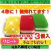 ダスキン スポンジ 台所用スポンジ3色セット抗菌タイ...