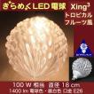 3Dデザイン電球 Xing3 100W相当 サイズ18cm おしゃれに きらめき輝く 電球色 昼白色 裸電球 口金E26 大きい 大形 大型ボール球型LED電球 シーリングライト用