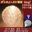 3Dデザイン電球 Xing3 40W相当 サイズ12cm おしゃれに きらめき輝く 電球色 昼白色 裸電球 口金E26 大きい 大形 大型ボール球型LED電球 シーリングライト用