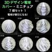 3D電球カバー・ミニチュア 7 個セット 1: 粗めのデザイン