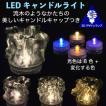 LEDキャンドルライト 3Dデザインランプ インテリア おしゃれにきらめく流木風のキャップ付き 明るいテーブルランプ ティーライト (送料120円)