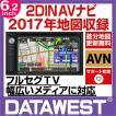 新発売!DATAWEST DW-AVN600X-Y カーナビ メモリーナビ 2DIN SDナビ 2017年地図♪フルセグ地デジ内蔵