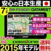 データウエスト 2015年地図 カーナビ 8GB 7インチ 新東名 ポータブルナビ DW-P318GD1-Y