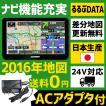 データウエスト 2016年最新地図 カーナビ ワンセグなし 8GB 7インチ 新東名 ポータブルナビ DW-P328GD1-Y