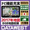 DW-P338GD1-Y データウエスト 2017年最新地図 カーナビ ワンセグなし 8GB 7インチ 新東名 ポータブルナビ