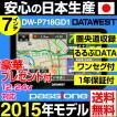 サンバイザー プレゼント データウエスト2015年地図 カーナビ 8GB 7インチ ワンセグ内蔵 新東名 圏央道 ポータブルナビ DW-P718GD1-Y 24V