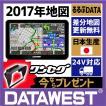 DW-P738GD1-Y 24V サンバイザー プレゼント データウエスト 最新 2017年地図 カーナビ 8GB 7インチ ワンセグ内蔵 新東名 圏央道 ポータブルナビ