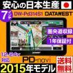 データウエスト 2015年地図 カーナビ 4GB 7インチ  新東名 ポータブルナビ DW-Pd314S1-Y
