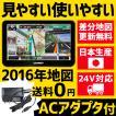データウエスト 2016年最新地図 カーナビ ワンセグなし 4GB 7インチ  新東名 ポータブルナビ DW-Pd324S1-Y