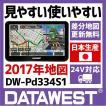 DW-Pd334S1-Y データウエスト 2017年最新地図 カーナビ ワンセグなし 4GB 7インチ  新東名 ポータブルナビ