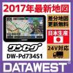 DW-Pd734S1-Y データウエスト 2017年最新地図 カーナビ 7インチ ワンセグ内蔵 新東名収録 ポータブルナビ