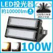 LED投光器 100W 10000lm 屋内 屋外 led投光器 コンセント IP65 防塵 防水 防犯
