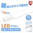 LED蛍光灯 40W形 直管120cm ガラスタイプ グロー式工事不要 40型 10本セット 超省エネタイプ  両側給電 GTG1