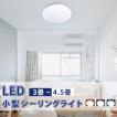 小型シーリングライト LED 15w形相当 送料無料 コンパクト トイレ 玄関照明 洗面所 台所 直付け 廊下 クローゼット 照明 節電 長寿命 電球色 自然色 昼白色