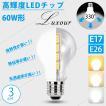 特売!LED電球 60W形相当 E26 E17 節電 広配光 3個セット 高輝度 電球色 自然色 昼白色 ホワイトカバー 工事不要 簡単設置 あす楽
