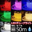 LEDテープライト LEDチューブライト 単色 SC 高輝度 7色  50m LED イルミネーション 防水 電飾