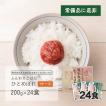 【パックごはん】ウーケ 特別栽培米 宮城県登米産 ひとめぼれごはん 1ケース(200g×24食)