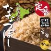 北海道産ななつぼし 一等米玄米 30kg 平成29年産