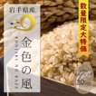 金色の風 一等米玄米 30kg 岩手県産 令和2年産