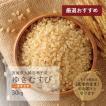 宮城県大崎市鳴子産ゆきむすび 一等米玄米 30kg 平成29年産