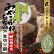 【生切り餅】特別栽培米 宮城県産みやこがね切り餅 1ケース(900g×8袋)