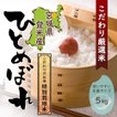 特別栽培米 宮城県登米産ひとめぼれ 5kg 平成29年産