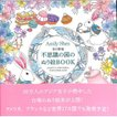 【50%OFF】奇幻夢境 不思議の国のぬり絵BOOK