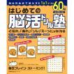 【50%OFF】はじめての脳活ドリル塾 1日1ページ×60日