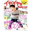 【50%OFF】イヤイヤ期Baby-mo 2017-2018年版