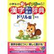 【50%OFF】新レインボー漢字読み書き辞典 ドリル版 1年生