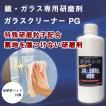 鏡 ガラス ウロコ取り研磨剤    200mL入り ガラスクリーナーPG強力液体タイプ