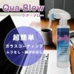 カーボディーケア ガラスコーティング剤 200mL入り クア・ブロー QUA-BLOW