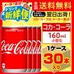 コカ・コーラ 160ml 30本入1ケース/炭酸飲料 缶 コカ・コーラ社/メーカー直送 送料無料