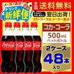 コカ・コーラ 500ml 24本入 x 2ケース(計48本)/炭酸飲料 PET ペットボトル コカ・コーラ社/メーカー直送 送料無料