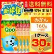 ミニッツメイド クー みかん 160g 30本入1ケース/缶 オレンジジュース コカ・コーラ社/メーカー直送 送料無料