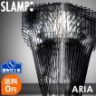 照明 シーリングライト ペンダントライト SLAMP ALIA スランプ アリア Designed by Zaha Hadid